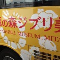 Japan 2010: Day 6; Ghibli Museum
